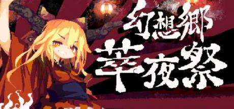 Gensokyo Night Festival Game Free Download Torrent