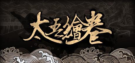 The Scroll Of Taiwu Game Free Download Torrent